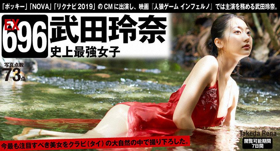 WPB-net Vol. 696 Rena Takeda