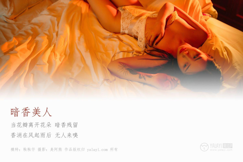 YALAYI Vol. 169 Fragrant Beauty