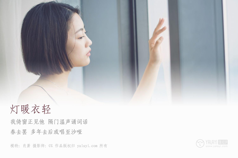 YALAYI Vol. 087 Xiao Xiao