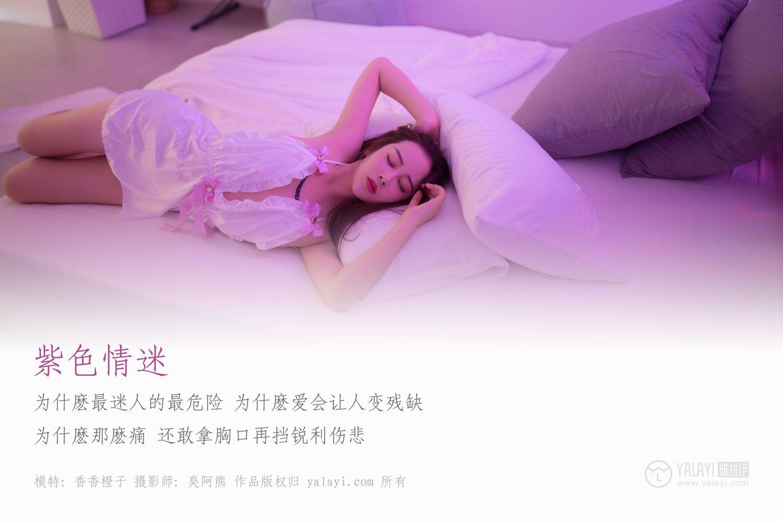 YALAYI Vol. 088 Xiang Xiang Cheng Zi