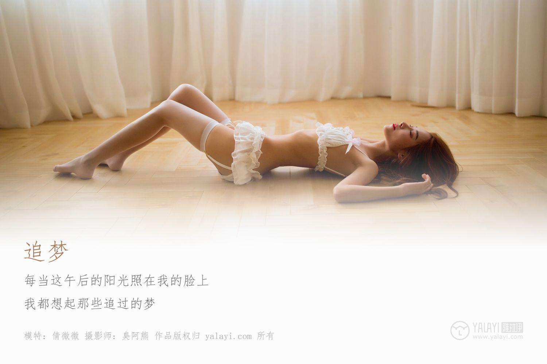 YALAYI Vol. 113 Qian Wei Wei