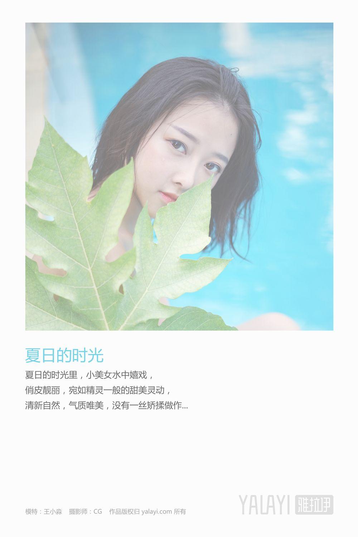 YALAYI Vol. 024 Wang Xiao Miao
