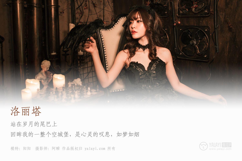 YALAYI Vol. 046 Lolita Yang Yang