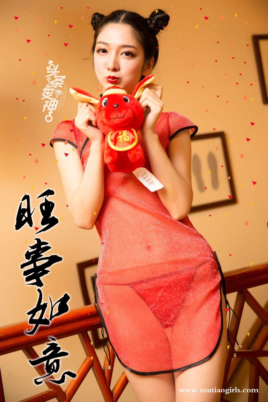 TouTiao Girls Spring Festval Gift