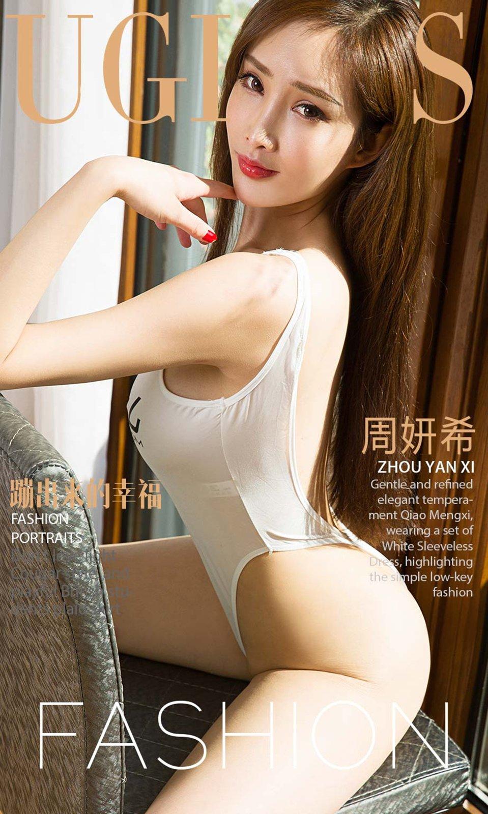 Ugirls App Vol. 875 Zhou Yan Xi